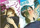 エマージング 最終版 上下巻  コミック 全1‐2巻 完結セット