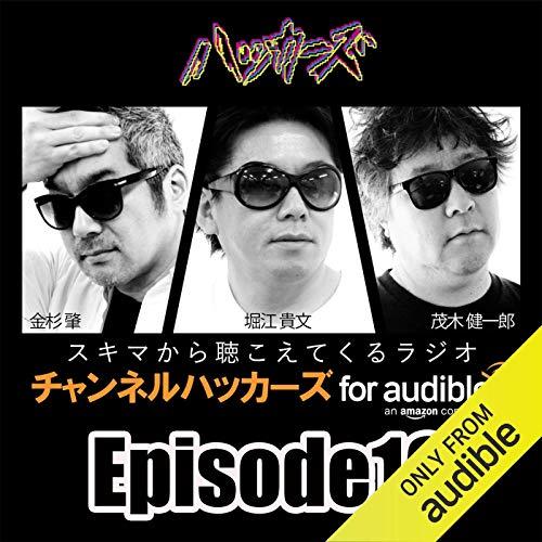 『チャンネルハッカーズfor Audible-Episode10-』のカバーアート