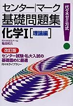 化学I〈理論編〉―代々木ゼミ方式 (センター・マーク基礎問題集)