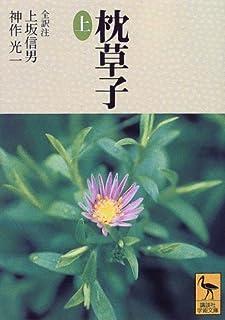 枕草子(上) (講談社学術文庫)