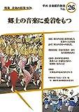 季刊「音楽鑑賞教育」 (26) 2016年07月号 郷土の音楽に愛着をもつ [雑誌]