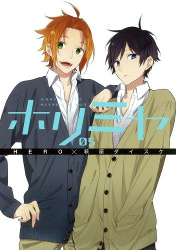 ホリミヤ(5) (Gファンタジーコミックス)