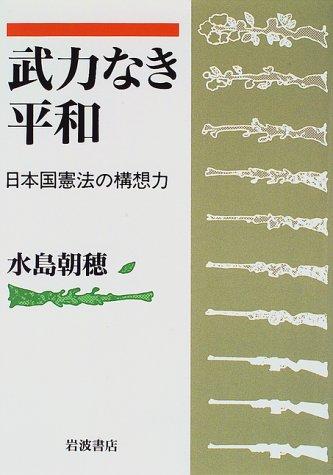 武力なき平和―日本国憲法の構想力の詳細を見る