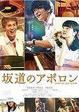 坂道のアポロン [DVD] image