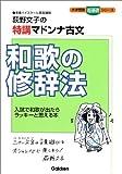 和歌の修辞法―荻野文子の特講マドンナ古文 (大学受験超基礎シリーズ)