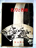 名刀と名将 (1966年) (名将シリーズ)