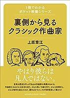 1冊でわかるポケット教養シリーズ 裏側から見るクラシック作曲家