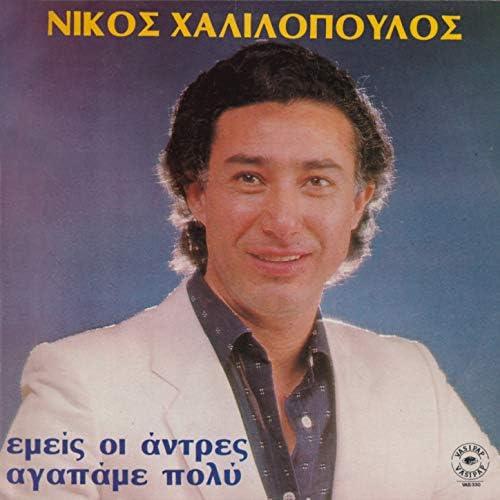 Nikos Halilopoulos