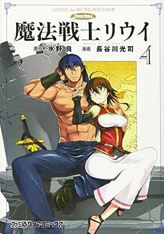 魔法戦士リウイ 4 (ファミ通クリアコミックス)