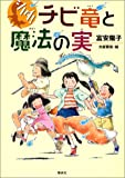 チビ竜と魔法の実―シノダ!