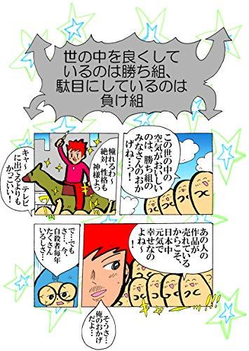 世の中を良くしているのは勝ち組、駄目にしているのは負け組 ヌミャーンのオリジナル漫画集
