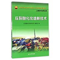 Acidizing fracturing technology(Chinese Edition)