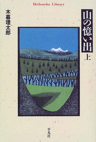 山の憶い出 (上) (平凡社ライブラリー (293))の詳細を見る