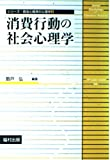消費行動の社会心理学 (シリーズ 政治と経済の心理学)