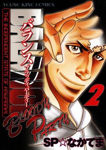 BALANCE~BLOODY PARTY~ 2 (ヤングキングコミックス)