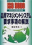 品質マネジメントシステム要求事項の解説―2000年改訂版対応 (すぐできるISO9000ファミリー)