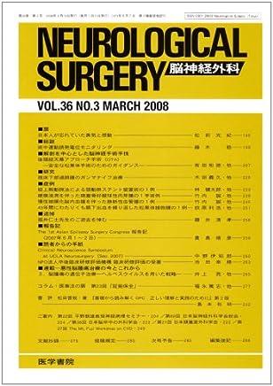 NEUROLOGICAL SURGERY (脳神経外科) 2008年 03月号 [雑誌]