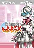 直球表題ロボットアニメ vol.2 [DVD] image