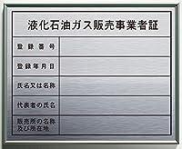 液化石油ガス販売事業者証(事務所用)シルバーフィルム+アルミフレーム