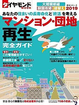 [ダイヤモンド社]のダイヤモンドムック マンション・団地再生完全ガイド2019