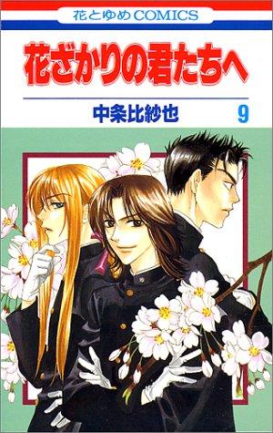 花ざかりの君たちへ (9) (花とゆめCOMICS)