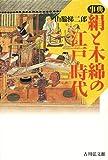 事典 絹と木綿の江戸時代
