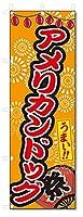 のぼり旗 アメリカンドッグ (W600×H1800)屋台・祭り