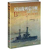 British battle cruiser: 1905- 1920(Chinese Edition)
