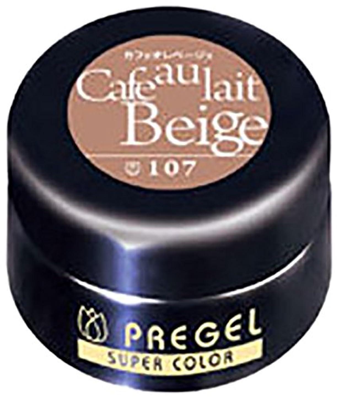 おなじみの原点大統領プリジェル ジェルネイル スーパーカラーEX カフェオレベージュ 4g PG-SE107 UV/LED対応