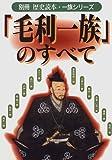 「毛利一族」のすべて (別冊歴史読本―一族シリーズ (92))