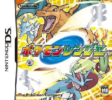 Pokemon Rangers: Diamond-Pearl e no Michi