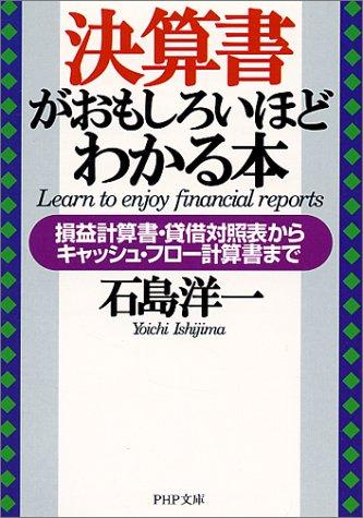 決算書がおもしろいほどわかる本―損益計算書・貸借対照表からキャッシュ・フロー計算書まで (PHP文庫)