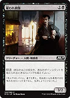 MTG マジック:ザ・ギャザリング 雇われ刺客(コモン) 基本セット2019(M19-100) | 日本語版 クリーチャー 黒
