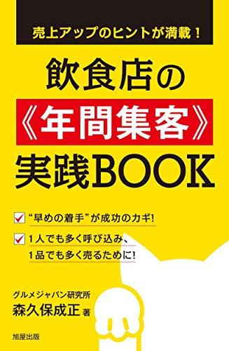 飲食店の《年間集客》実践BOOKの詳細を見る