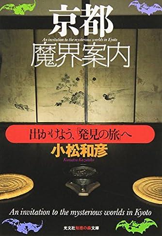 京都魔界案内―出かけよう、「発見の旅」へ (知恵の森文庫)