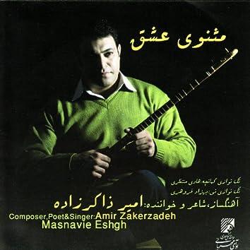 Masnavi-e-Eshgh(Persian Classical Music)