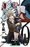 屍姫 20巻 (デジタル版ガンガンコミックス)