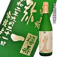 名入彫刻ボトルギフト長崎美人 大吟醸 720ml全国新酒鑑評会「金賞」受賞!720ml