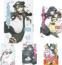 くま クマ 熊 ベアー 1-16巻 新品セット