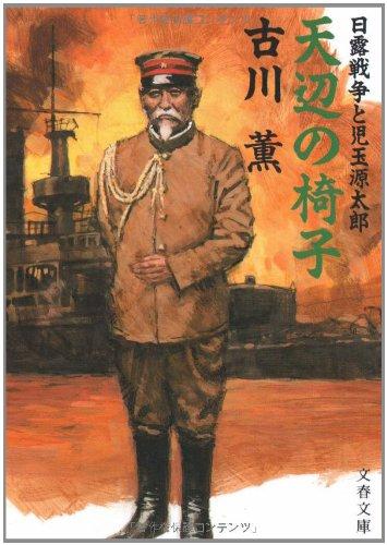 天辺の椅子―日露戦争と児玉源太郎 (文春文庫)