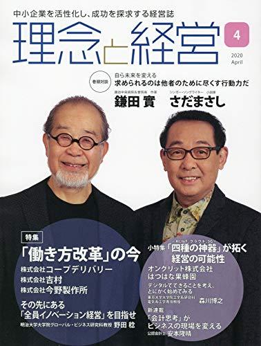 理念と経営 2020年 04 月号 [雑誌]