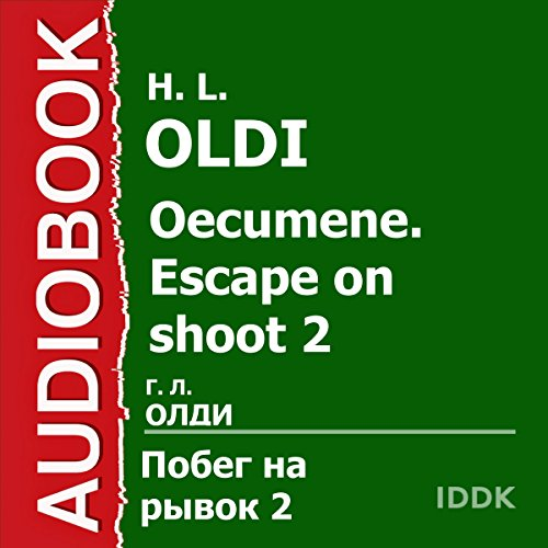 Oecumene: Escape on Shoot 2 [Russian Edition] audiobook cover art