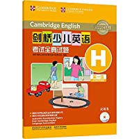 Cambridge Young Learners English exam Braindumps first level H (CD CD-ROM version)(Chinese Edition)