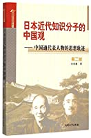 Modern Japanese Intellectual's View of China (2nd Edition)(Japan Conditions Analysis) (Chinese Edition)
