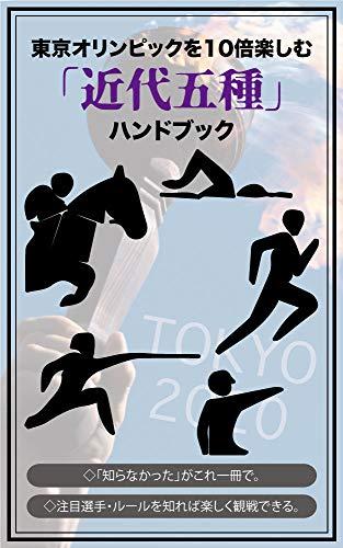 東京オリンピック「近代五種」を10倍楽しむ観戦ガイドブック 超東京オリンピック