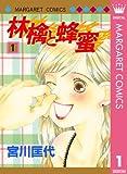 林檎と蜂蜜 1 (マーガレットコミックスDIGITAL)