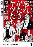 【分冊版】昭和まぼろし 忘れがたきヤツたち 1 (MeDu COMICS)