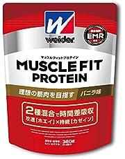 ウイダー マッスルフィットプロテイン バニラ味 360g (約18回分) ホエイ・カゼイン 2種混合ハイブリッドプロテイン 特許成分 EMR配合