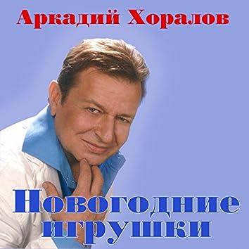 """Концерт """"Новогодние игрушки"""" (Live)"""