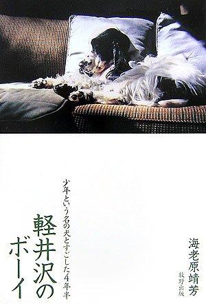 軽井沢のボーイ―少年という名の犬とすごした4年半